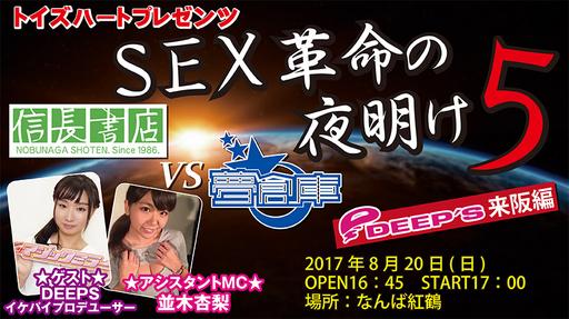 sex革命の夜明け第五弾2.jpg