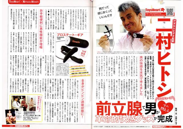 BUNKAタブー14年01月号.jpgのサムネール画像
