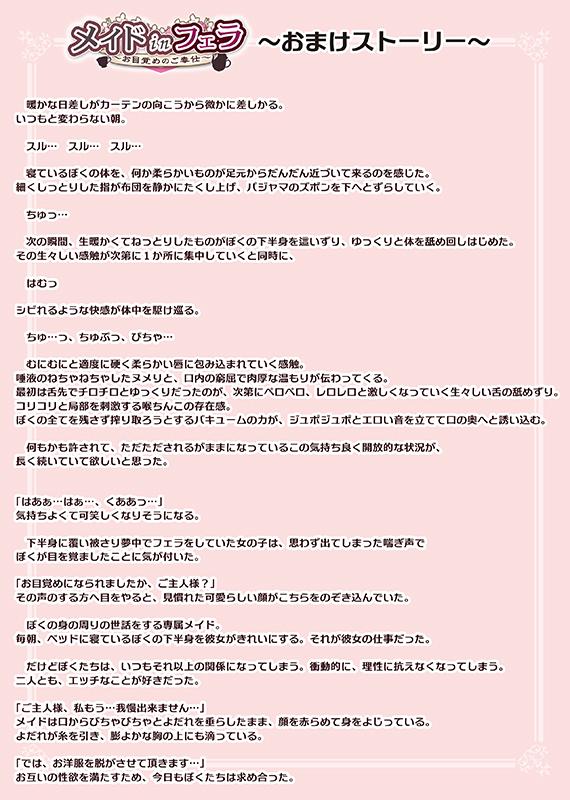 メイド_おまけストーリー.jpg