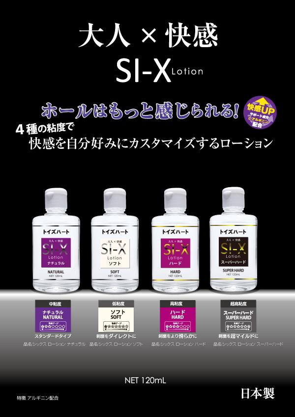 SI-X_lotion-POP.jpg